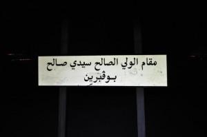 Sidi Bou Gabrine 02
