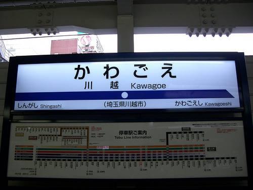 Kawagoe metro station