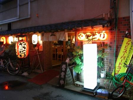 rues higashi matsuyama
