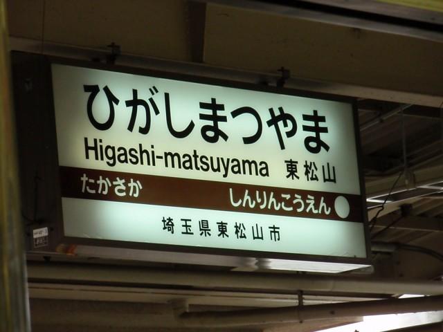 tobu tojo line higashimatsuyama