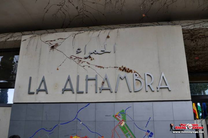 entree alhambra grenade